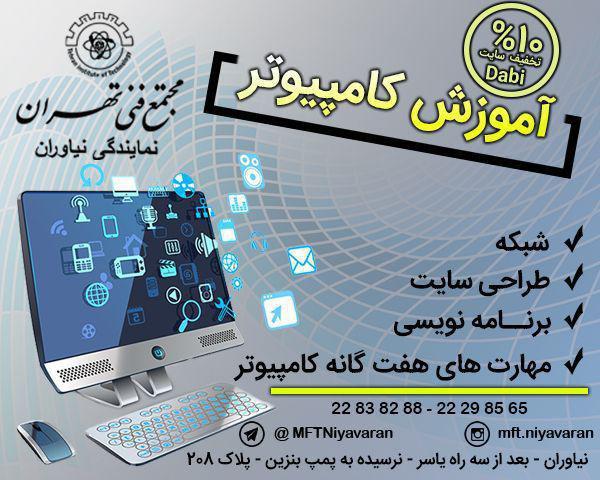 آموزشگاه کامپیوتر در تهران