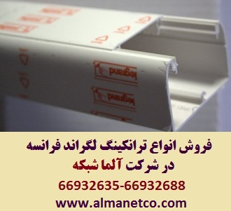 فروش ویژه ترانکینگ 50*150 لگراند Legrand در آلما شبکه--66932635