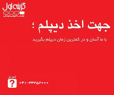دیپلم تبریز- 09149999010