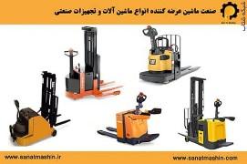 فروش ماشین آلات صنعتی , جرثقیل سقفی