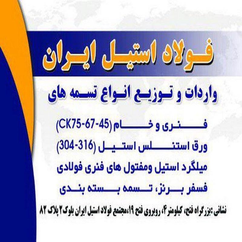 فروشگاه ورق استيل وفولادى ايران