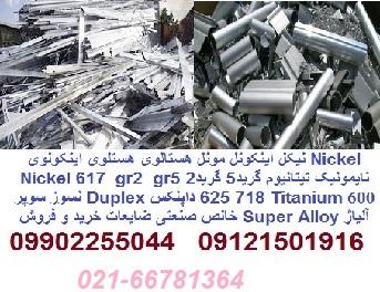 Nickel نیکل اینکونل مونل هستلوی اینکولوی نایمونیک خرید فروش ضایعات قراضه صنعتی