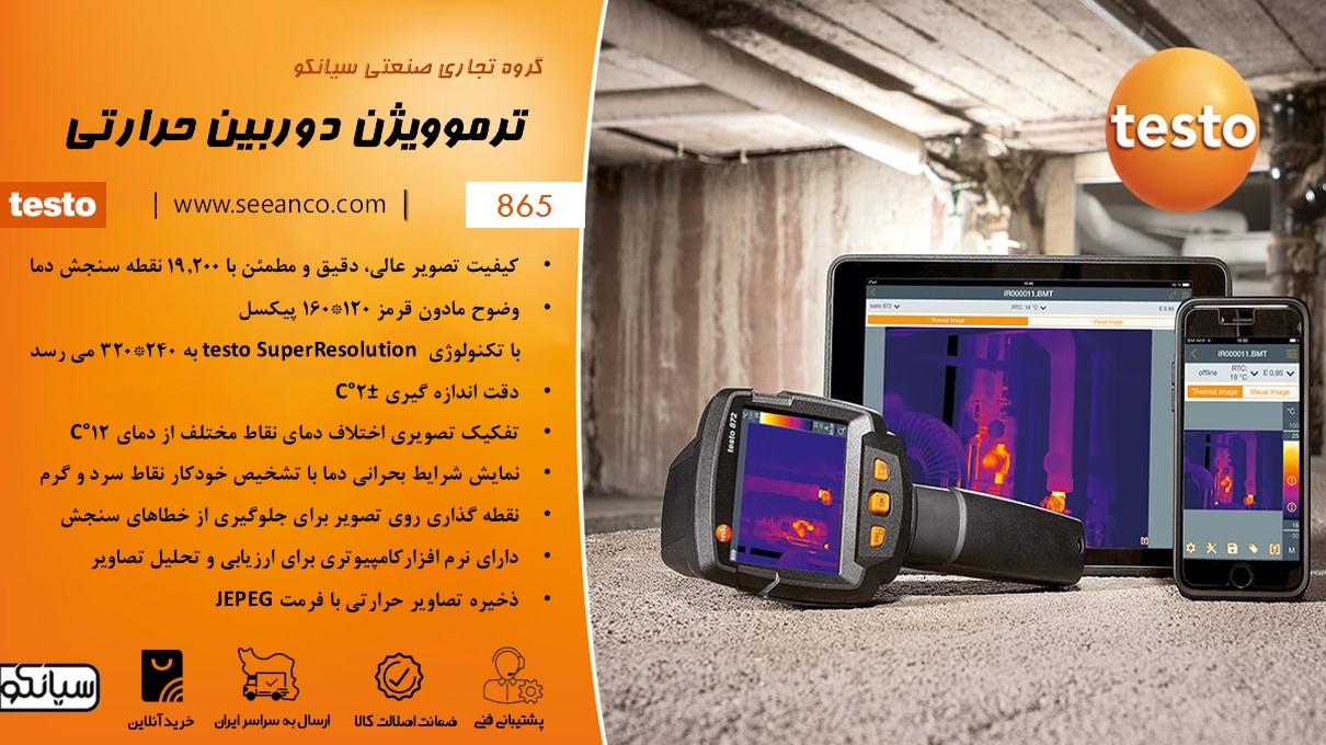 کاربرد دوربین حرارتی ارزان تستو TESTO 865