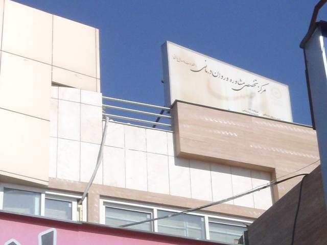 مرکز خدمات تخصصی مشاوره و روان درمانی صبا
