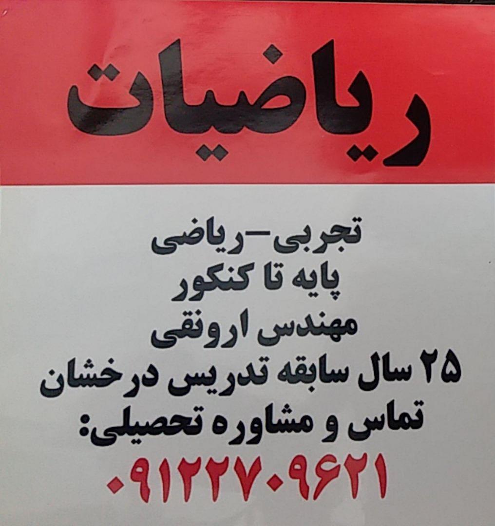 تدریس خصوصی ریاضی در شمال تهران