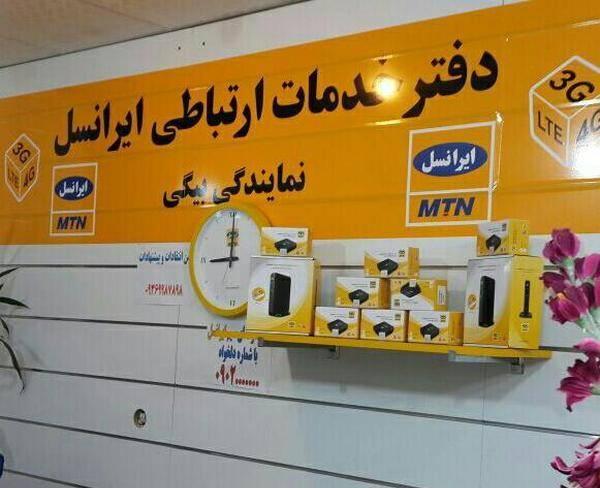 دفتر خدماتی ارتباطی ایرانسل