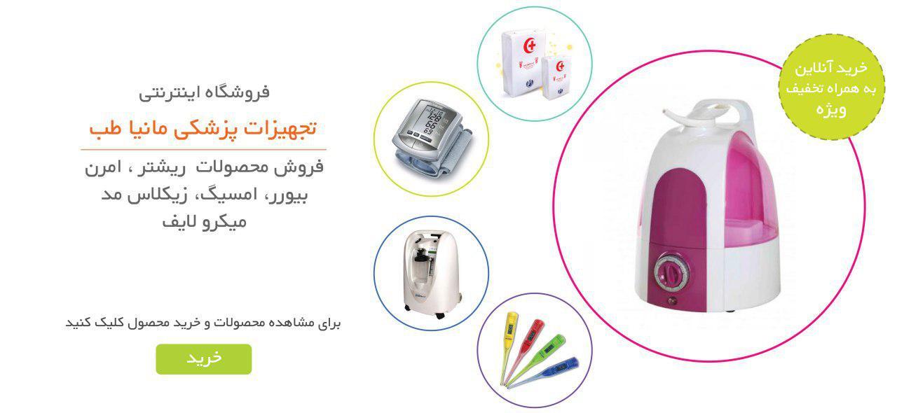 محصولات پزشکی مانیا طب