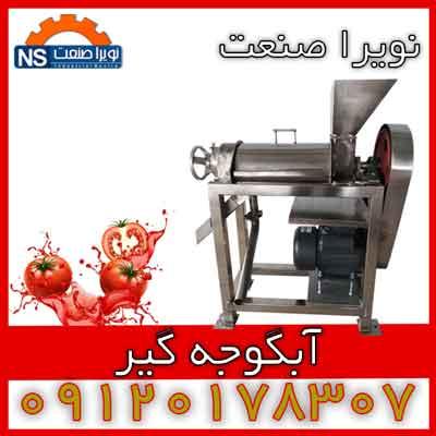 دستگاه آب گوجه گیری صنعتی – آب گیر گوجه صنعتی