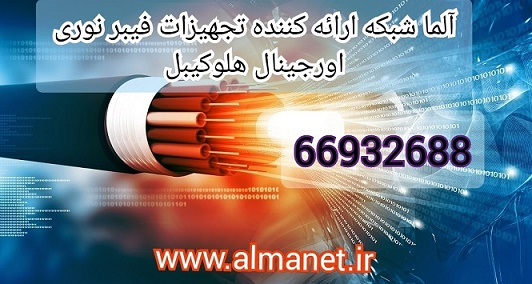 آلما شبکه ارائه کننده تجهیزات فیبر نوری  اورجینال هلوکیبل