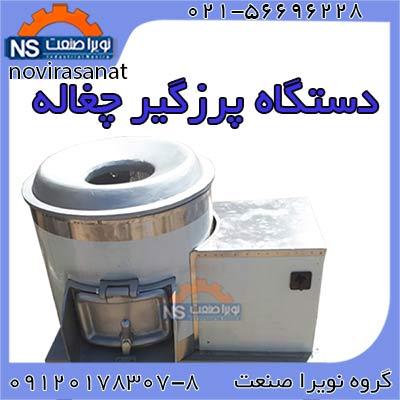 فروش دستگاه جداکننده پرز چغاله بادام