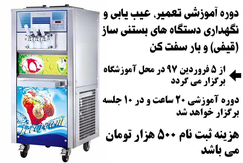 آموزش تعمیر و نگهداری دستگاه های بستنی ساز (قیفی)
