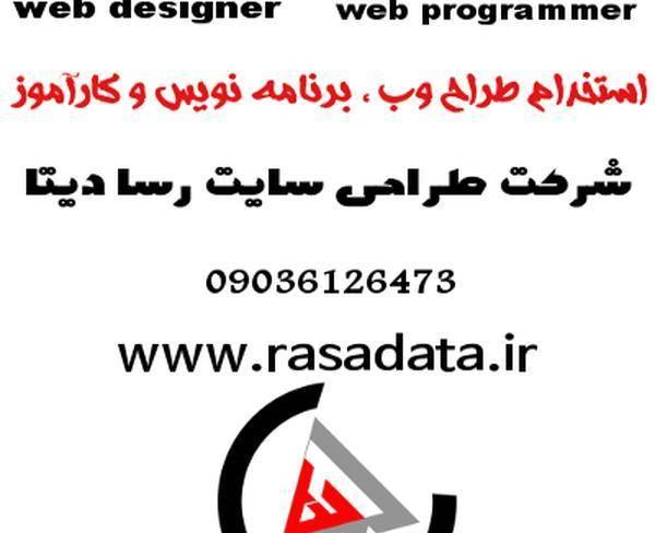 استخدام طراح وب و کارآموز