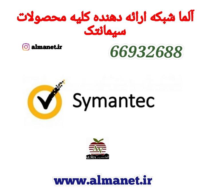 آلما شبکه ارائه دهنده کلیه محصولات  Symantecسیمانتک--66932635