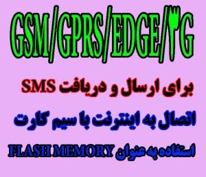 GSM MODEM،GPRSمودم همراه،HSDPA مودم،اینترنت همراه،اج مودم،تری جی مودم MODEM،EDGE MODEM،اتصال به اینترنت سیم کارت،اینترنت همراه،اینترنت نا محدود