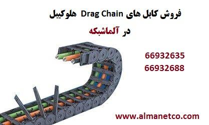 فروش کابل های Drag Chain هلوکیبل Helukabel – آلما شبکه -66932635
