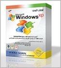 آموزش کار و استفاده از ویندوز XP