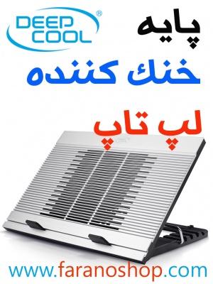 پایه خنک کننده لپ تاپ - دیپ کول