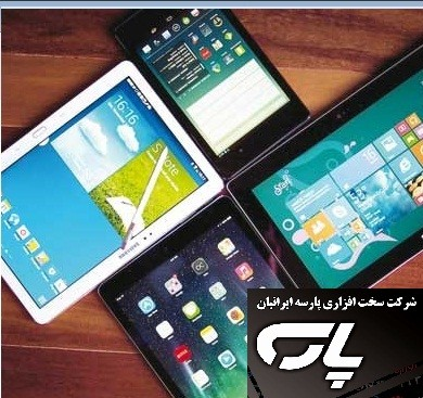 شرکت سخت افزاری پارسه ایرانیان پخش تبلت پارسه