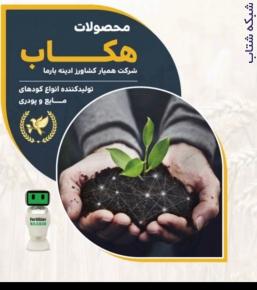 اعطا نمایندگی و فروش کود های کشاورزی