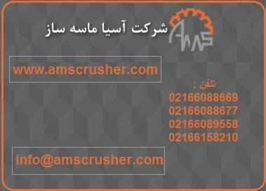 فروش انواع دستگاه سنگ شکن آسیا ماسه ساز