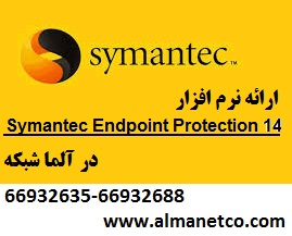Symantec Endpoint Protection 14 --66932635