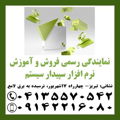 نمایندگی رسمی آموزش و فروش نرم افزار مالی سپیدار در تبریز