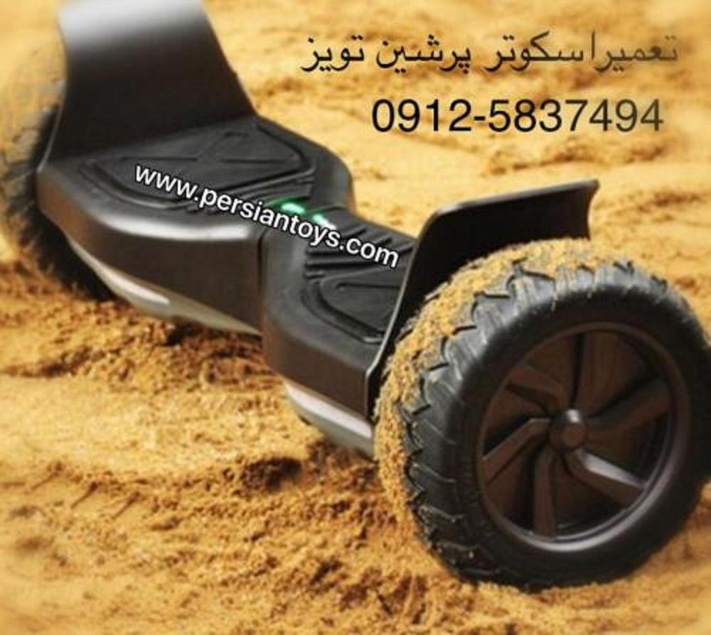تعمیر موتوربرقی-تعمیردوچرخه برقی09125837494
