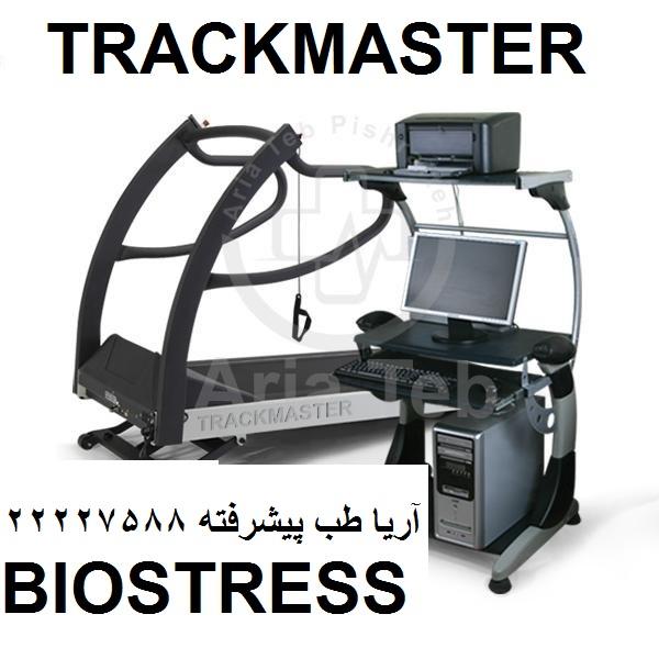 دستگاه تست ورزش با تردمیل TRACKMASTER