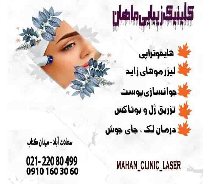کلینیک پوست و لیزر ماهان