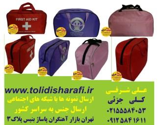 کیف همراه بیمار,کیف بیمارستانی,کیف سلامت,کیف بهداشتی ,کیف بیمار