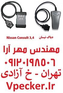 دیاگ نیسان Nissan Consult 3/4