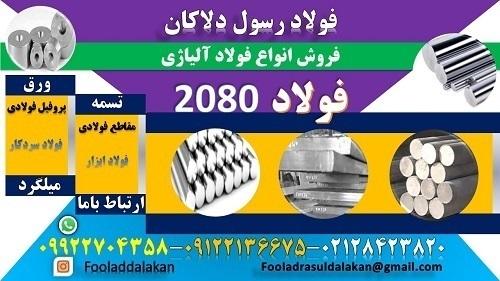فولاد 2080-فولاد ابزار 2080-میلگرد 2080-فولاد سردکار 2080-فولاد spk