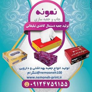 تولید کننده انواع جعبه و دستمال کاغذی تبلیغات