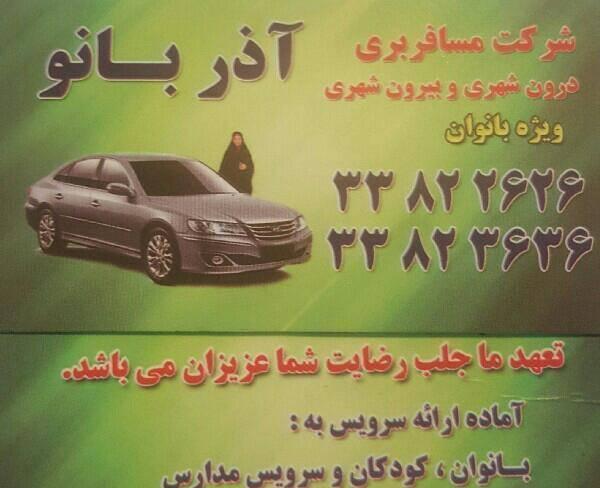 استخدام سریع راننده خانم با خودرو