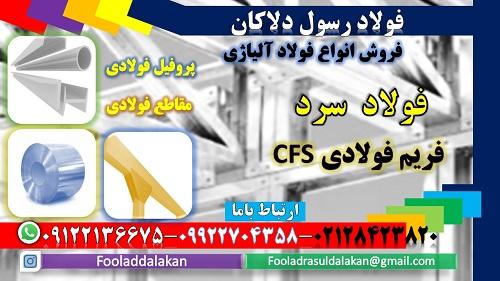 فولاد سرد -فریم های CFS-ورق های فولادی سازه ای