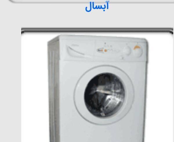 لباسشویی آبسال سالم و تمیز