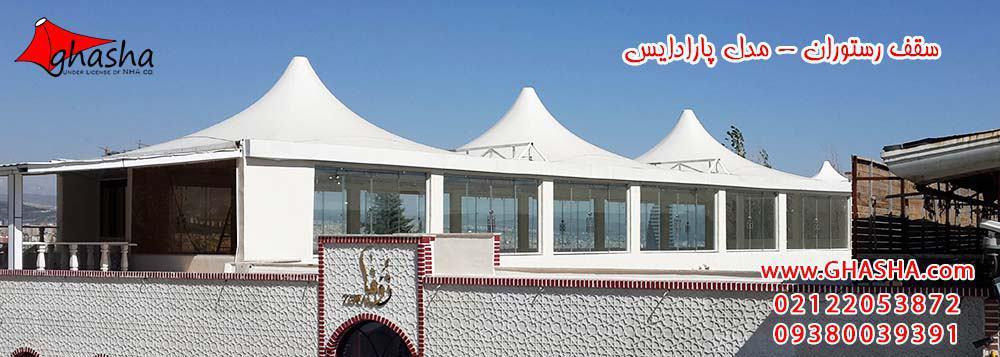 حقانی 09380039391-پوشش خیمه ای سقف رستوران- سایبان خیمه ای رستوران بام