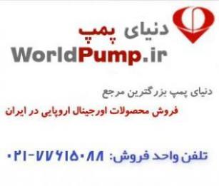 نمايندگي پمپ EBARA.iranebara