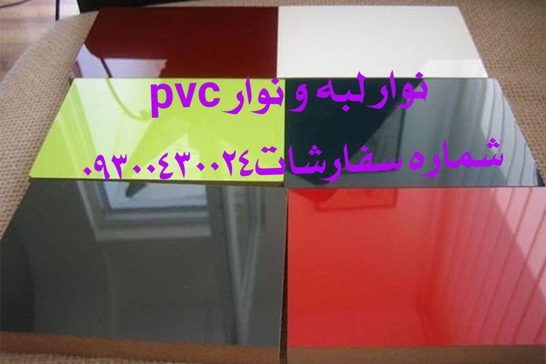 نوار pvc ورق و فومیزه و نوار لبه و نوار پی وی سی