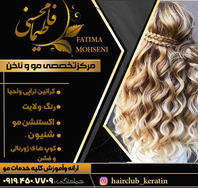 سالن تخصصی کراتینه مو در تهران