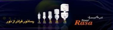 فروش و پخش لامپ کم مصرف رسانور به صورت عمده و تعداد