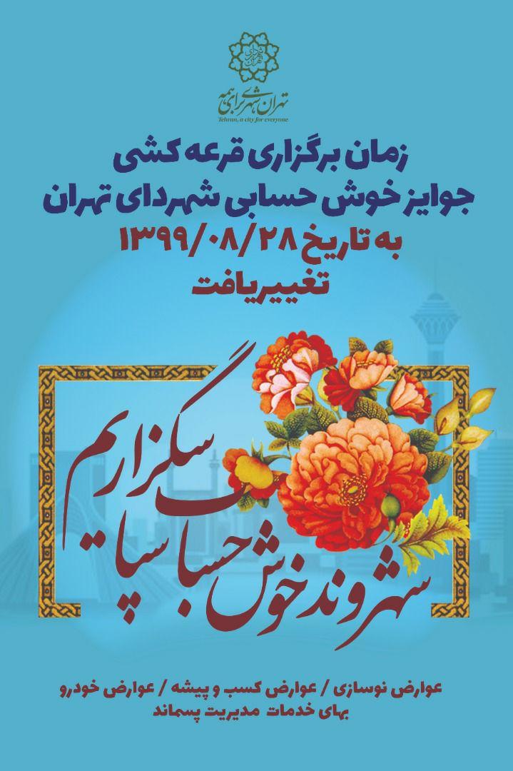 قرعه کشی جوائز خوش حسابی شهرداری تهران