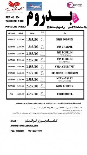 تور بدروم ویژه 30 خرداد