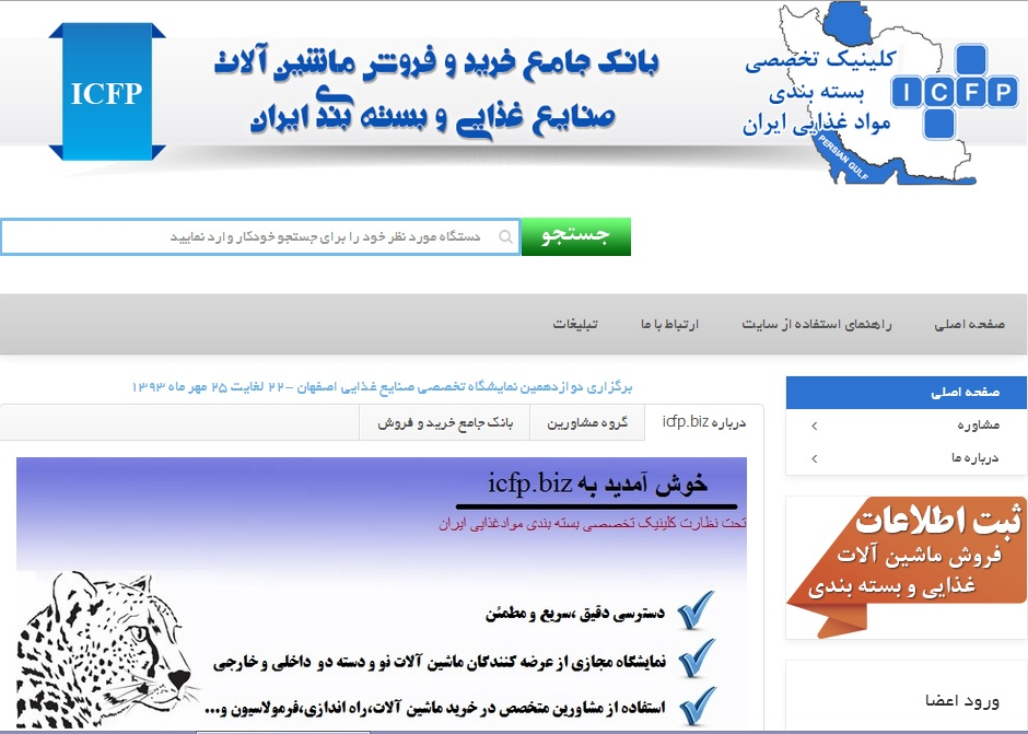 بانک جامع خرید و فروش ماشین آلات صنایع غذایی و بسته بندی ایران