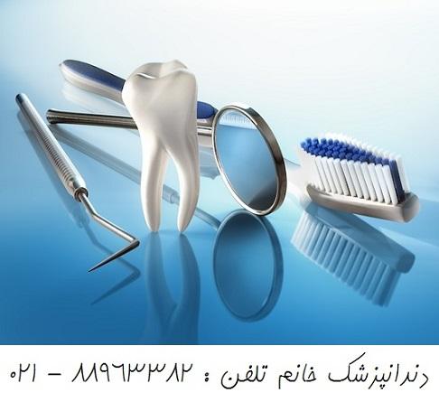 دندانپزشکی زیبایی و دندانپزشکی ترمیمی با کادر متخصص