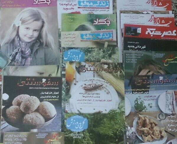 مجلات رایگان با ارسال رایگان