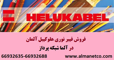 فروش فیبر نوری هلوکیبل آلمان – آلما شبکه- 66932635