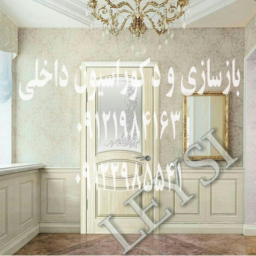 بازسازی و انجام دکوراسیون داخلی منازل , آشپزخانه , پذیرایی