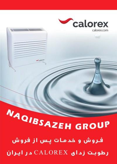 رطوبت زدا و رطوبت گیر calorex