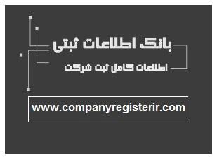 سایت مرجع بانک اطلاعات ثبتی